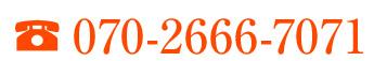 電話070-2666-7071