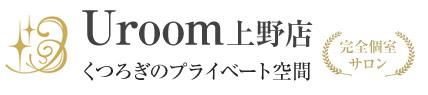 Uroom上野店