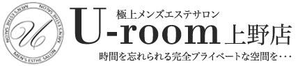 極上メンズエステ U-room 上野
