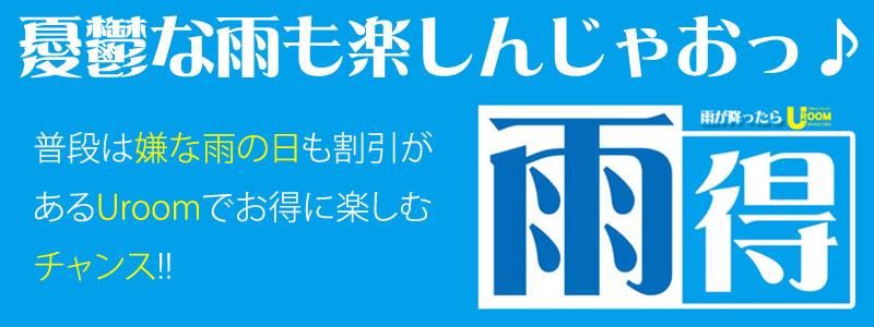 上野メンズエステ|Uroom 雨が降ったらUroom
