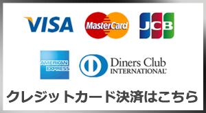 上野メンズエステ|Uroomのクレジットカード決済